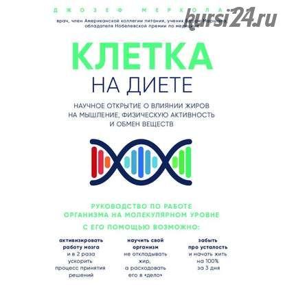 [Аудиокнига] Клетка «на диете». Научное открытие о влиянии жиров на мышление, физическую активность и обмен веществ (Джозеф Меркола)