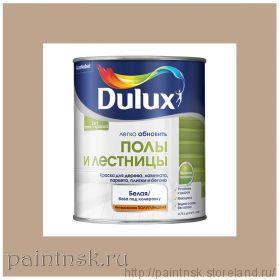 Полы и Лестницы бежевая Dulux 0.75л