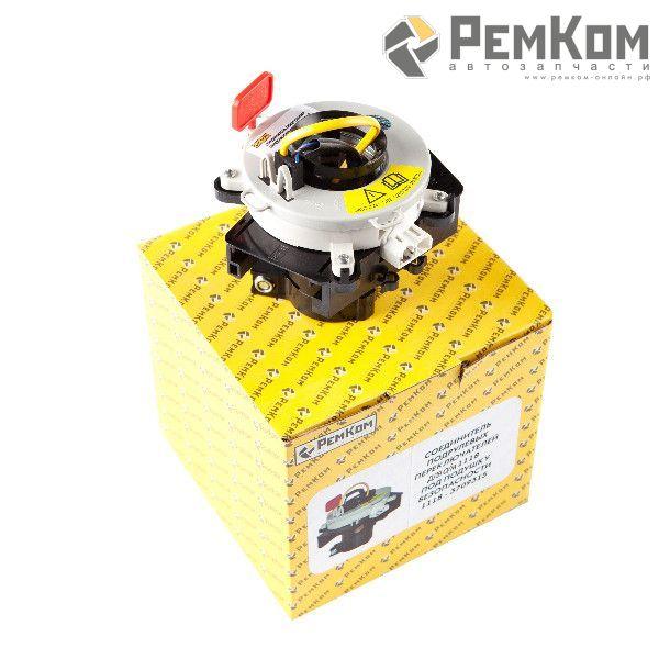 RK04023 * 1118-3709315 * Соединитель подрулевых переключателей для а/м 1118 под подушку безопасности