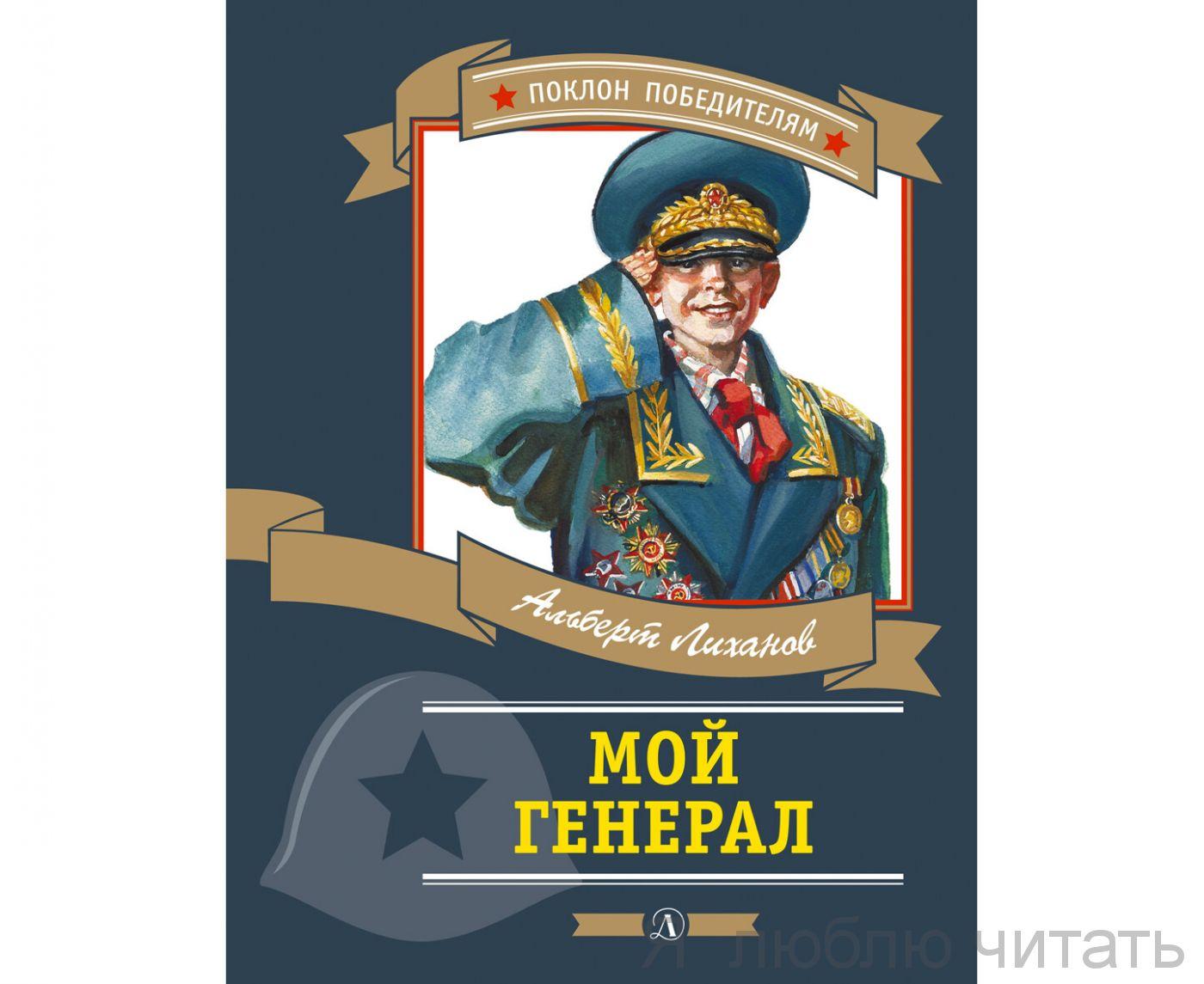Мой генерал