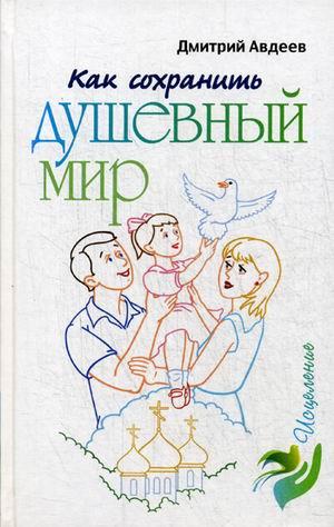 Как сохранить душевный мир. Дмитрий Авдеев