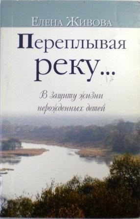 Переплывая реку... В защиту жизни нерожденных детей. Елена Живова. Православный взгляд