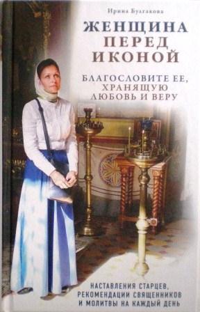 Женщина перед иконой. Благословите ее, хранящую любовь и веру. Наставления старцев, рекомендации священников и молитвы на каждый день