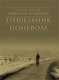Отшельник поневоле. Рассказы. Протоиерей Николай Агафонов. Рассказы священника