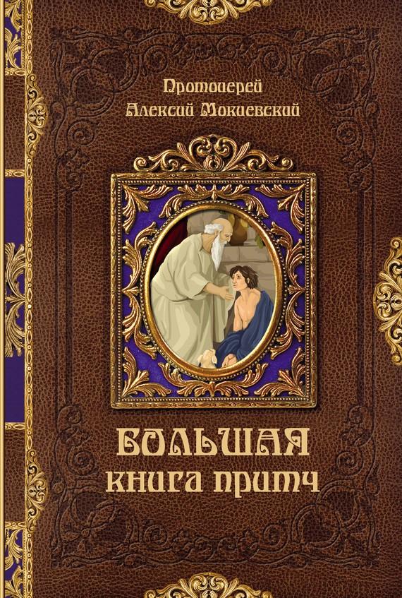Большая книга притч. Протоиерей Алексий Мокиевский. Притчи, рассказанные священником