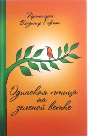Одинокая птица на зеленой ветке. Протоиерей Владимир Гофман. Православная книга для души