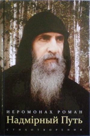 Надмирный Путь. Стихотворения. Иеромонах Роман