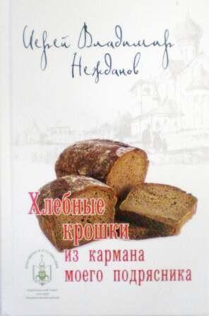 Хлебные крошки из кармана моего подрясника. Иерей Владимир Нежданов. Рассказы священника