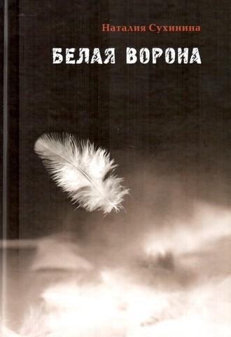 Белая ворона. Наталия Сухинина. Православная книга для души