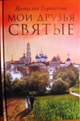 Мои друзья святые. Рассказы о святых и верующих. Наталья Горбачева