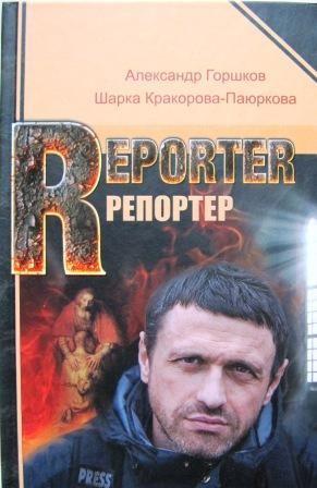 Репортер. Психологическая повесть. Александр Горшков. Православная книга для души