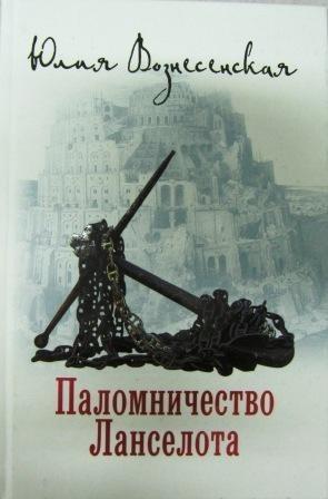 Паломничество Ланселота. Роман. Юлия Вознесенская. Православная книга для души