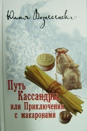 Путь Кассандры, или Приключения с макаронами. Юлия Вознесенская. Православная книга для души