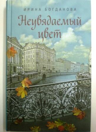 Неувядаемый цвет. Роман. Ирина Богданова.