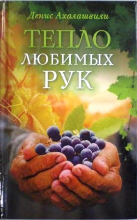Тепло любимых рук. Рассказы. Денис Ахалашвили. Православная книга для души