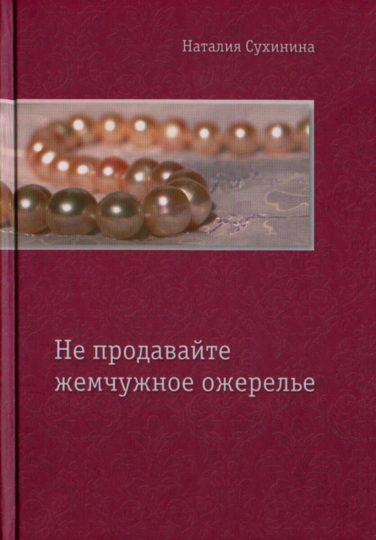 Не продавайте жемчужное ожерелье. Наталия Сухинина. Православная книга для души