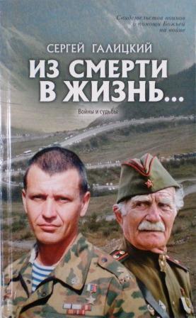 Из смерти в жизнь...(ч. 5) Войны и судьбы. свидетельства воинов о помощи Божьей на войне Сергей Галицкий.
