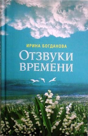 Отзвуки времени: роман. Православная книга для души