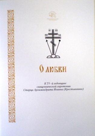 О любви. К 71-й годовщине священнической хиротонии Старца Архимандрита Иоанна (Крестьянкина)