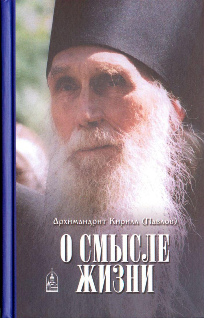О смысле жизни. Архимандрит Кирилл (Павлов). Проповеди