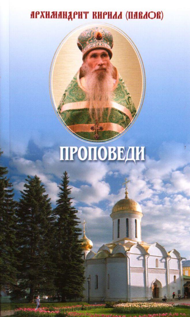 Проповеди. Архимандрит Кирилл (Павлов)