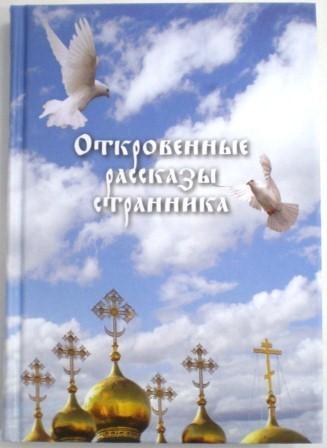 Откровенные рассказы странника духовному своему отцу. Православная книга для души