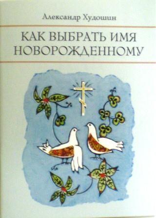 Как выбрать имя новорожденному. Небесные покровители наших детей. Александр Худошин