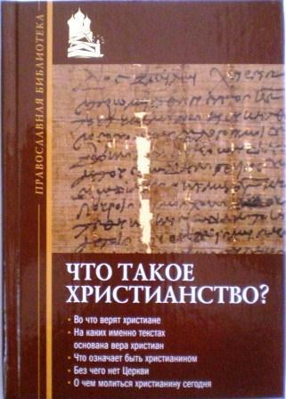 Что такое христианство? Православная библиотека
