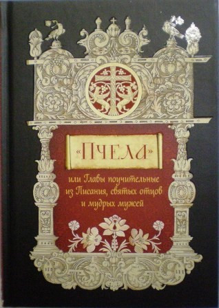 """""""Пчела"""", или Главы поучительные из Писания, святых отцов и мудрых мужей"""