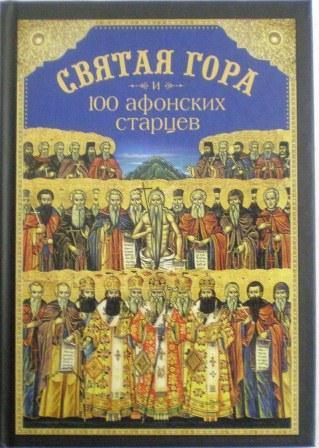 Святая гора и 100 афонских старцев. История Православной Церкви