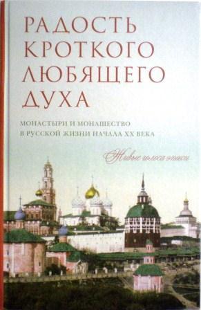 Радость кроткого любящего духа. Монастыри и монашество в русской жизни начала ХХ века