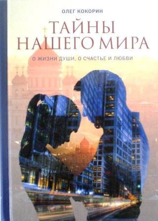 Тайны нашего мира. О жизни души, о счастье и любви. Олег Кокорин. Православная книга.