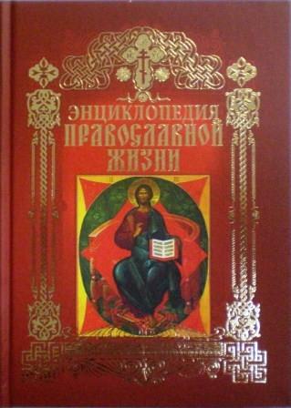 Энциклопедия православной жизни