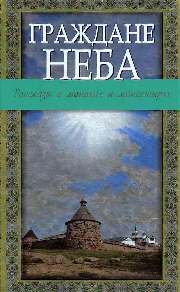 Граждане неба. Рассказы о монахах и монастырях. Православное паломничество