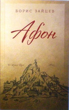 Афон. Православное паломничество