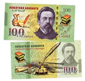 100 рублей - ЧЕХОВ А.П. Памятная банкнота, тираж 300шт