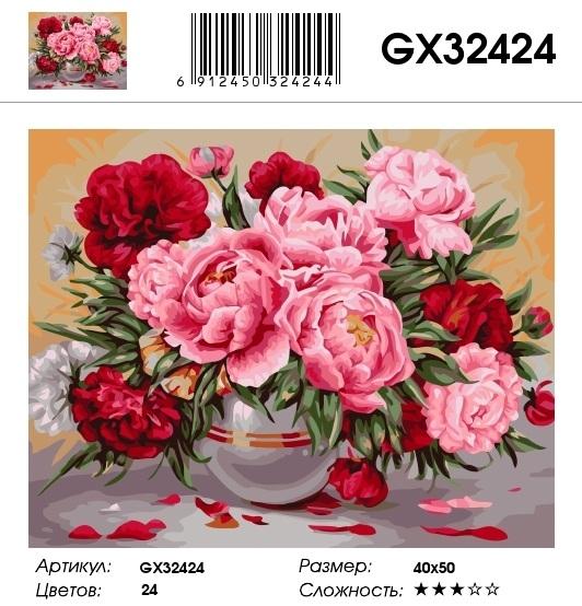 Картина по номерам на подрамнике GХ32424