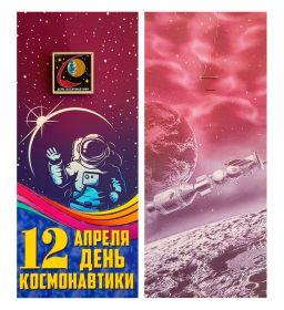 Значок СССР 12 апреля - ДЕНЬ КОСМОНАВТИКИ (зеркальный, ситалл) в открытке