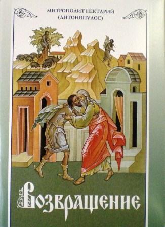 Возвращение. Митрополит Нектарий (Антонопулос)