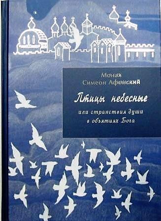 Птицы небесные или странствия души в объятиях Бога. Монах Симеон Афонский