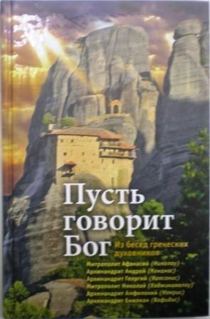 Пусть говорит Бог. Из бесед греческих духовников