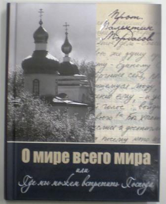 О мире всего мира или Где мы можем встретить Господа. Протоиерей Валентин Мордасов