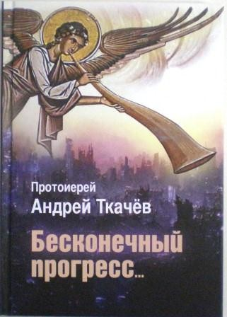 Бесконечный прогресс... Протоиерей Андрей Ткачев. Беседы священника