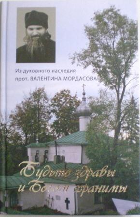 Будьте здравы и Богом хранимы. Из духовного наследия протоиерея Валентина Мордасова