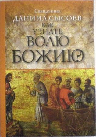 Как узнать волю Божию? Священник Даниил Сысоев