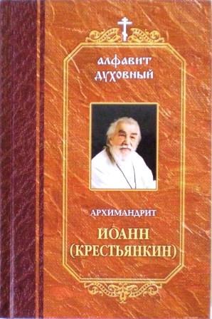 Алфавит духовный. Архимандрит Иоанн Крестьянкин