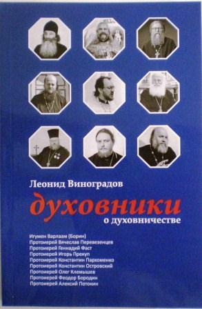 Духовники о духовничестве. Девять бесед со священниками. Леонид Виноградов