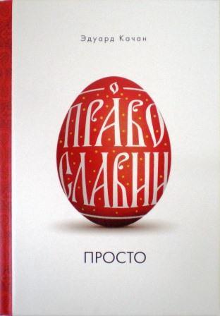 О Православии просто. Эдуард Качан