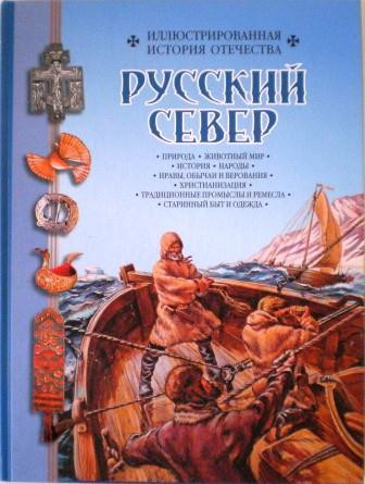 Русский Север. История. Народы. Нравы. обычаи и верования. Христианизация