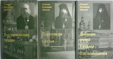 Сочинения. В 3-х томах. Епископ Вениамин (Милов)